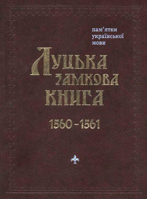 http://cdiak.archives.gov.ua/images/publikatsii/Lutska_zamkova_knyga.jpg